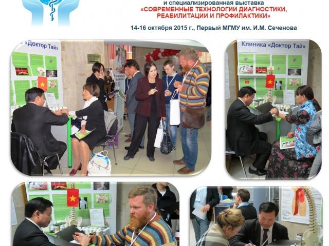 Cостоялась III международная конференция